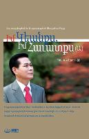 ԻՄ ԿԵԱՆՔՍ, ԻՄ ՀԱՒԱՏՔՍ (Ա.): My Life, My Faith 1 (Paperback)