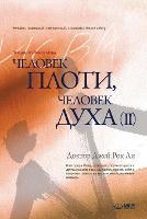 Человек плоти, человек духа Ⅱ: Man of Flesh, Man of Spirit Ⅱ (Russian) (Paperback)