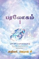 Heaven I (Tamil Edition) (Paperback)
