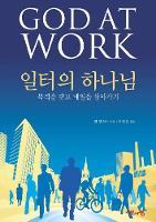 God at Work, Korean Edition (Paperback)