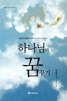 Dreaming with God (Korean) (Paperback)