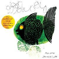 mahi siyahe kouchoulou (the little black fish - original illustrated edition) (Paperback)