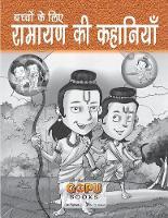 Spoken English for Odia Speakers: Summarised Version of Ramayan for Children (Paperback)