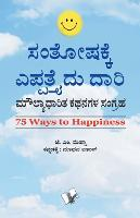 A Complete Guide to Career Planning: A Collection of Value Based Stories - in Kannada (Paperback)