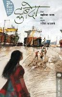 Zubeda (Paperback)