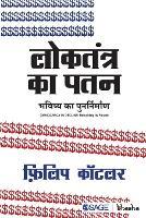 Loktantra ka Patan: Bhavishya ka Punarnirmaan (Paperback)