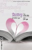 Premkatha (Paperback)
