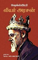 King Lear/லியர் அரசன் -William Shakespeare (Tamil)