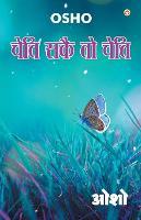 Cheti Sake to Cheti (Paperback)