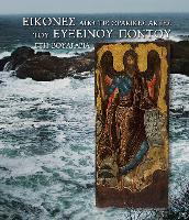 icones apo tis thracices arches tou Euxinou pontou sti Voulgaria (Greek language edition): Greek language text (Paperback)