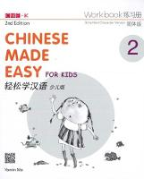 Chinese Made Easy for Kids 2 - workbook. Simplified character version 2018 (Paperback)