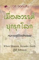 When Heaven Invades Earth (Thai) (Paperback)