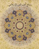 Masterpieces from the Department of Islamic Art in The Metropolitan Museum of Art [Arabic Edition] (Hardback)