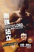 Strengthen Yourself in the Lord (Chinese Trad) (Paperback)