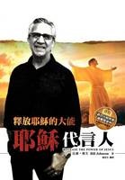 Release the Power of Jesus (Chinese Trad) (Paperback)