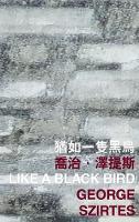 Like a Black Bird - International Poetry Nights in Hong Kong (Paperback)