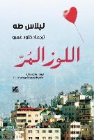 Al-Lowz Al-Mur (Bitter Almonds) (Paperback)