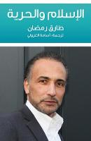 Al-Islam Wa Al-horriya (Paperback)