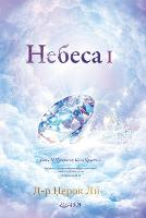 Небеса I: Heaven I (Macedonian) (Paperback)