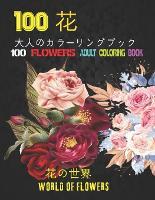 100花大人のカラーリングブック。 花の世界100 Flowers Adult Coloring Book. World Of Flowers