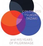 Review: Colorless Tsukuru Tazaki and His Years of Pilgrimage