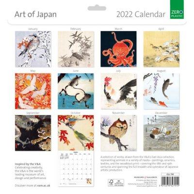 2022 Art of Japan Wall Calendar (Calendar)