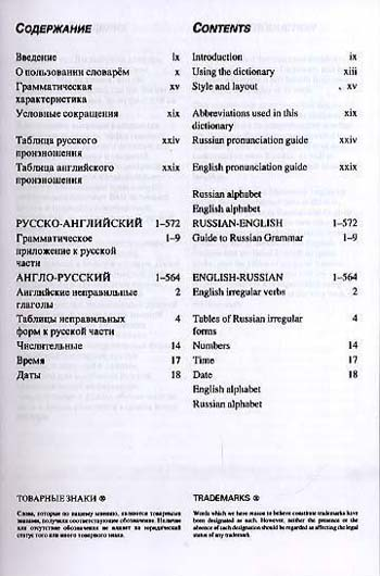 Collins Russian Dictionary - Dictionary and Grammar (Hardback)