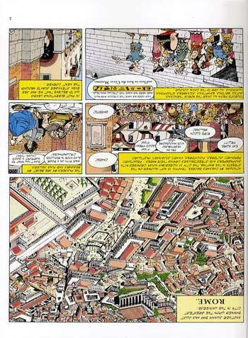 Asterix: Asterix and the Laurel Wreath: Album 18 - Asterix (Hardback)