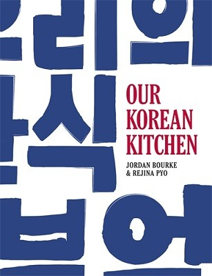 Our Korean Kitchen (Hardback)