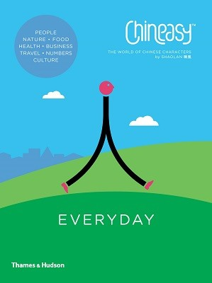 Chineasy (TM) Everyday: The World of Chinese Characters (Paperback)