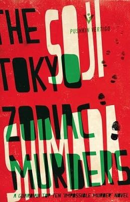 The Tokyo Zodiac Murders (Paperback)